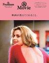 映画が教えてくれること。 &Premium特別編集合本「映画」BOOK &Movie【1000円以上送料無料】