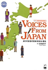 VOICES FROM JAPAN ありのままの日本を知る・語る 中〜上級日本語学習者用/永田由利子【1000円以上送料無料】