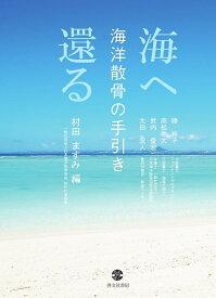 海へ還る 海洋散骨の手引き/勝桂子/高松大/武内優宏【1000円以上送料無料】