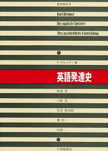 英語発達史/カール・ブルンナー/松浪有【1000円以上送料無料】