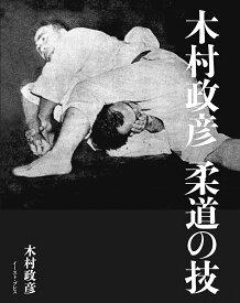 木村政彦柔道の技/木村政彦【1000円以上送料無料】