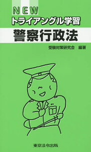 NEWトライアングル学習警察行政法/受験対策研究会【1000円以上送料無料】