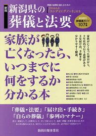新潟県の葬儀と法要【1000円以上送料無料】