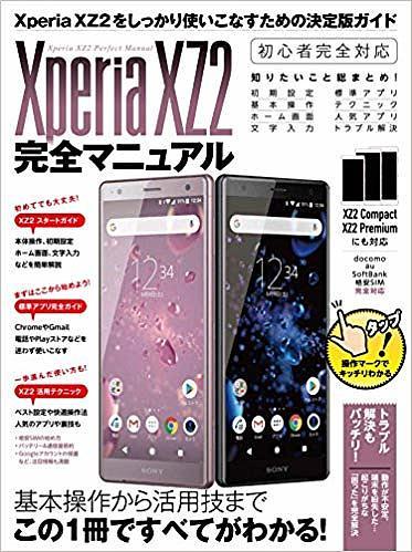 XperiaXZ2 完全マニュアル【1000円以上送料無料】