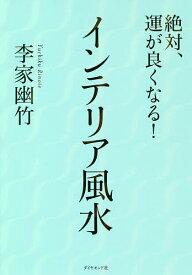 絶対、運が良くなる!インテリア風水/李家幽竹【1000円以上送料無料】