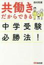 共働きだからできる中学受験必勝法!/西村則康【1000円以上送料無料】