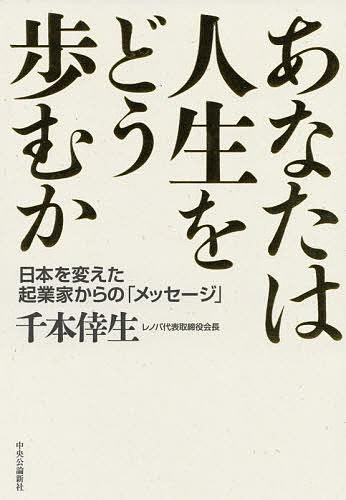 あなたは人生をどう歩むか 日本を変えた起業家からの「メッセージ」/千本倖生【1000円以上送料無料】