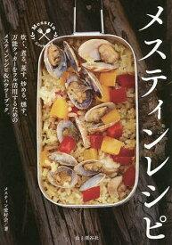 メスティンレシピ/メスティン愛好会【1000円以上送料無料】