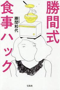 勝間式食事ハック/勝間和代【1000円以上送料無料】