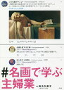 #名画で学ぶ主婦業/田中久美子【1000円以上送料無料】