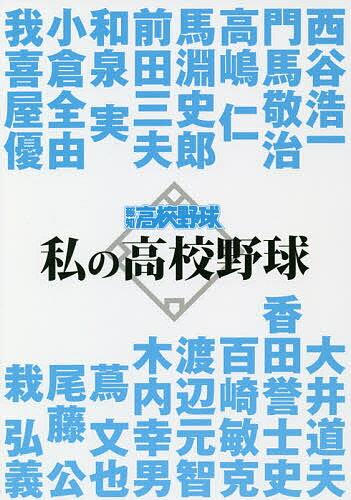 私の高校野球 報知高校野球セレクト/西谷浩一【1000円以上送料無料】