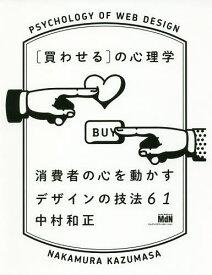 〈買わせる〉の心理学 消費者の心を動かすデザインの技法61/中村和正【1000円以上送料無料】