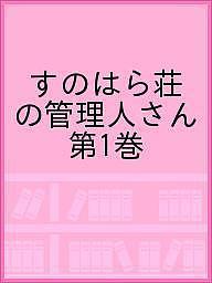 〔予約〕すのはら荘の管理人さん 第1巻【1000円以上送料無料】
