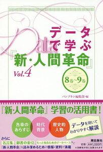 データで学ぶ『新・人間革命』 Vol.4/パンプキン編集部【1000円以上送料無料】