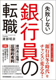 失敗しない銀行員の転職/渡部昭彦【1000円以上送料無料】