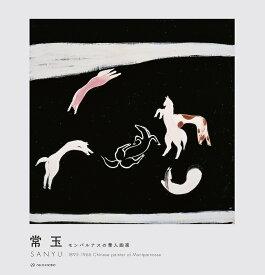 常玉 モンパルナスの華人画家 1895−1966/常玉/二村淳子【1000円以上送料無料】
