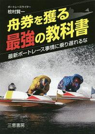 舟券を獲る最強の教科書 最新ボートレース事情に乗り遅れるな/桧村賢一【1000円以上送料無料】