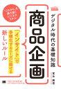 デジタル時代の基礎知識『商品企画』 「インサイト」で多様化するニーズに届ける新しいルール/富永朋信【1000円以上…