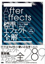 After Effects標準エフェクト全解 Completed All of 289 effects/石坂アツシ/大河原浩一/笠原淳子【1000円以…