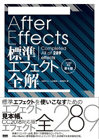 After Effects標準エフェクト全解 Completed All of 289 effects/石坂アツシ/大河原浩一/笠原淳子【1000円以上送料無料】