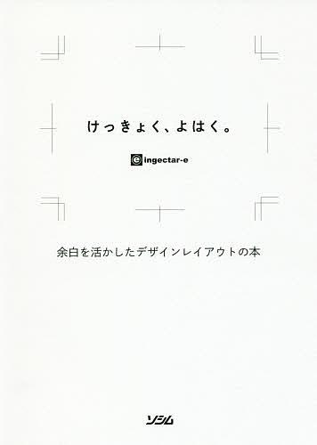 けっきょく、よはく。 余白を活かしたデザインレイアウトの本/ingectar‐e【1000円以上送料無料】