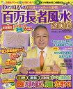 Dr.コパの百万長者風水 2019/小林祥晃【1000円以上送料無料】