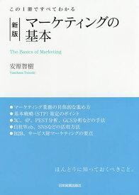 マーケティングの基本 この1冊ですべてわかる/安原智樹【1000円以上送料無料】
