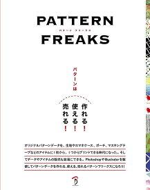 PATTERN FREAKS【1000円以上送料無料】