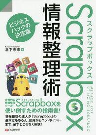 Scrapbox情報整理術 ビジネスハックの決定版/倉下忠憲【1000円以上送料無料】