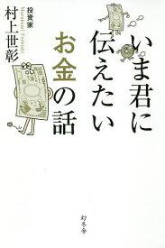いま君に伝えたいお金の話/村上世彰【1000円以上送料無料】