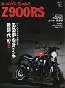 KAWASAKI Z900RS 待ち焦がれた絶対的存在あの夢を叶える新時代のZ【1000円以上送料無料】