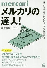 メルカリの達人!#1日5分月5万円のおこづかいの稼ぎ方!!