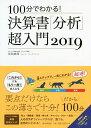 100分でわかる!決算書「分析」超入門 2019/佐伯良隆【1000円以上送料無料】
