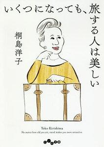 いくつになっても、旅する人は美しい/桐島洋子【1000円以上送料無料】