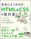 本当によくわかるHTML & CSSの教科書 シンプルで、デザインの良いサイトが必ず作れる/鈴木介翔【1000円以上送料…