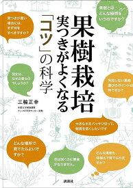 果樹栽培 実つきがよくなる「コツ」の科学/三輪正幸【1000円以上送料無料】