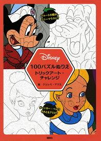 楽天市場パズル 塗り絵 ディズニーの通販