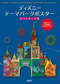 ディズニーテーマパークポスターポストカード集/講談社【1000円以上送料無料】