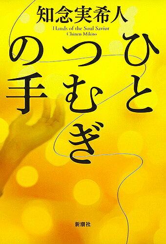 〔予約〕ひとつむぎの手/知念実希人【1000円以上送料無料】