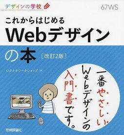 これからはじめるWebデザインの本/ロクナナワークショップ【1000円以上送料無料】