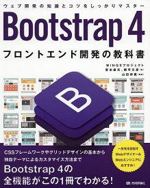 Bootstrap 4フロントエンド開発の教科書/宮本麻矢/朝平文彦/山田祥寛【1000円以上送料無料】