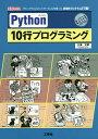 Python 10行プログラミング 「ライブラリ」「ネットサービス」を使った、実用的プログラム27種!/大澤文孝【1000円…