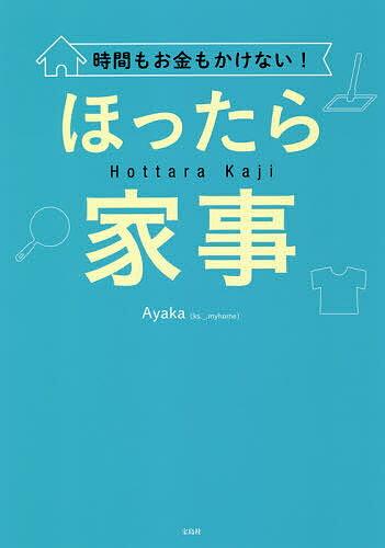 時間もお金もかけない!ほったら家事/Ayaka【1000円以上送料無料】