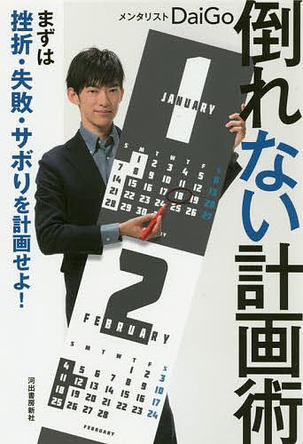 倒れない計画術 まずは挫折・失敗・サボりを計画せよ!/DaiGo【1000円以上送料無料】