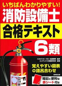 いちばんわかりやすい!消防設備士6類合格テキスト/北里敏明/コンデックス情報研究所【1000円以上送料無料】