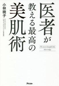 医者が教える最高の美肌術/小林暁子【1000円以上送料無料】