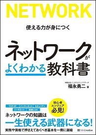 ネットワークがよくわかる教科書 使える力が身につく/福永勇二【1000円以上送料無料】