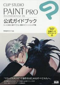 CLIP STUDIO PAINT PRO公式ガイドブック もっと自由に創作できる、信頼のオフィシャル入門書/セルシス【1000円以上送料無料】