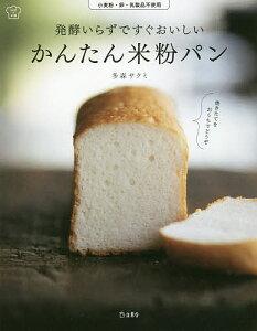 発酵いらずですぐおいしいかんたん米粉パン 小麦粉・卵・乳製品不使用/多森サクミ/レシピ【1000円以上送料無料】