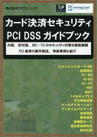 カード決済セキュリティPCI DSSガイドブック 対面、非対面、MO・TOのセキュリティ対策を徹底網羅PCI基準の要件解説、準拠事例も紹介【1000円以上送料無料】